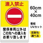 看板 「 進入禁止/関係車両以外 」( 黄帯 ) 40cm×60cm