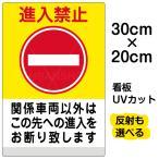 看板 「 進入禁止/関係車両以外 」( 黄帯 ) 20cm×30cm