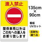 看板 「 進入禁止/関係車両以外 」( 黄帯 ) 91cm×135cm
