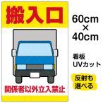 看板 「 搬入口/関係者以外立入禁止 」( 黄帯 ) 40cm×60cm