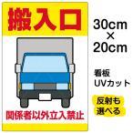 看板 「 搬入口/関係者以外立入禁止 」( 黄帯 ) 20cm×30cm