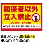 看板 「 関係者以外立入禁止 」( 黄帯 ) 91cm×135cm