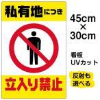 看板 「 私有地につき立入り禁止 」( 黄帯 ) 縦型 30cm×45cm