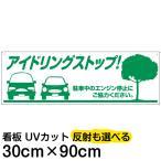 看板 駐車場 注意看板 「 アイドリングストップ 」30cm × 90cm