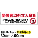 看板 「 関係者以外立入禁止 」 30cm×90cm