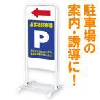 立て看板 ベース式 スタンド看板 「 駐車場 」1 ( 名入れ代込 規格 デザイン入り 営業案内 店舗用 看板 )