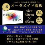 【1枚】オーダーメイド プレート看板 内容自由 オリジナル看板 60cm×45cm デザイン費込