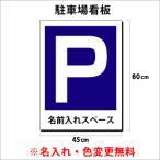 【名入れ無料】プレート看板 アルミ複合板 駐車場 パーキング 看板 屋外使用【Parking】W600mm×H450mm