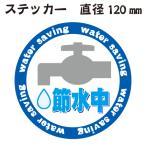丸型 ステッカー シール 節水中 英語 直径120ミリ