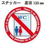 丸型 ステッカー シール トイレはありません 英語 直径120ミリ