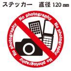 丸型 ステッカー シール 撮影禁止! 英語 直径120ミリ