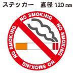 丸型 ステッカー シール 禁煙 英語 直径120ミリ