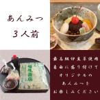 福尾商店あんみつセット最高級の天草風味・こしのある寒天!