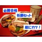 【合格祈願必勝セット】サンドdeおにぎり ライスバーガー