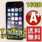 iPhoneSE SIMフリー 格安SIM利用可 技適あり 16GB A1723 スペースグレイ★