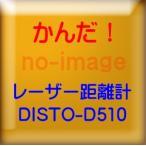 【即日出荷品】タジマ TJMデザイン レーザー距離計 ライカ ディスト D510 DISTO-D510