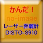 【限定2台】 タジマ レーザー距離計 ライカディスト S910 DISTO-S910