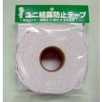 ユニ結露防止テープ (業務用超強力タイプ) 豊栄 結露防止テープ