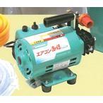 マルヤマエクセル 旧丸山製作所 エアコン洗浄機 エアコン洗太郎ジュニア MSW2800-AC-1 353723