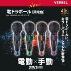 VESSEL ベッセル 電ドラボール 220USB-1 限定色仕様 ブルー グリーン オレンジ パープル