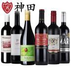 スペイン産赤ワインセット 6本 金賞ワイン入り モナストレル テンプラニーリョ wine set