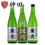 日本酒 地酒 東光 純米吟醸セット 720ml 飲み比べ 日本酒セット 小嶋総本店 ハロウィン