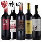 赤ワインセット テーブルワイン お手頃価格赤ワイン5本セット 人気商品 wine set