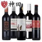 赤ワインセット デイリー赤ワイン5本セット 神田商店一番人気 送料無料 飲み比べ