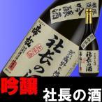 日本酒 地酒 帝松 社長の酒 720ml 埼玉 キヌヒカリ 松岡醸造