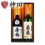 日本酒純米ギフトセット 特別純米 帝松 純米 菊泉 720ml  飲み比べ 埼玉 純米
