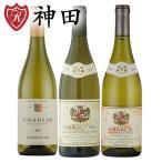 白ワインセット シャブリセット 3本 送料無料 プルミエクリュ 辛口 1級