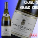 白ワイン シャブリ グラン・クリュ レ・プルーズ フランスワイン 2008 シャルドネ