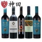 アルゼンチン産フルボディ赤ワイン5本セット 750mlx5本