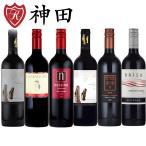 赤ワインセット チリワインセット 6本 チリワイン カベルネ・ソーヴィニヨン