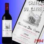 赤ワイン シャトー・デュ・カイル フランス ボルドー 1994年 メルロ カベルネ・フラン