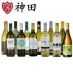 ショッピング白 赤字覚悟の白ワインセット12本 5ヶ国飲み比べ オーガニックワイン 入り  wine set