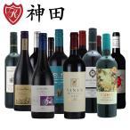 赤ワインセット 全てフルボディ 12本 飲み比べ 金賞 オーガニック wine set