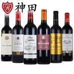 ワインセット 送料無料 飲み比べ 赤ワイン 6本 フランス ボルドー 金賞 オーガニック