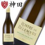 ワイン 白ワイン ヴィニュロン・デ・ピエール・ドレ ボージョレ・ブラン ロストゥル・ド・ベレムニット ボージョレ
