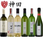 日本ワインセット 6本 飲み比べ 金賞ワイン 大和葡萄酒 甲州 山梨 勝沼 wine set
