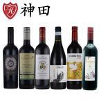 イタリアの赤ワインだけを集めたお手頃価格ワインセット 赤ワイン 6本