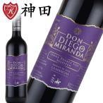オーガニックワイン 酸化防止剤 無添加ワイン ドン・ディエゴ デ ミランダ 赤ワイン スペイン