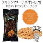 Yahoo! Yahoo!ショッピング(ヤフー ショッピング)ピッキーピッキーピーナッツ セイボリーハニーロースト味 高オレイン酸 おつまみ オーストラリア