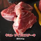 新規オープン記念 数量限定価格 牛ヒレサイコロ 焼肉 500g