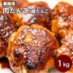 雅虎商城 - 鶏だんご 業務用 肉だんご 1kg 1パック