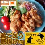 新規オープン記念 国産若鶏ごぼう唐揚げ 500g 1パック