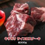 雅虎商城 - 牛サガリ一口ステーキ サイコロステーキ 300g (牛ハラミカット)