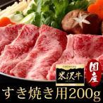米沢牛すき焼き用 約200g