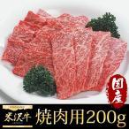 米沢牛焼肉用 約200g