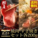 送料無料 米沢牛焼肉・すき焼きセット 各約200g×2パック 計800g